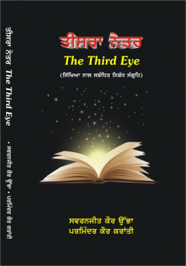 Third Eye Tital