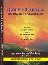 Guru Nanak Dev Ji Di Punjabiat Nu Dein