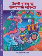 Punjabi Nawal Da Lokdharai Adhiain